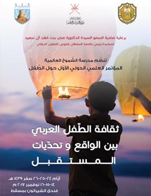 """الإعلان عن"""" مؤتمر ثقافة الطفل العربي"""" في سلطنة عمان"""